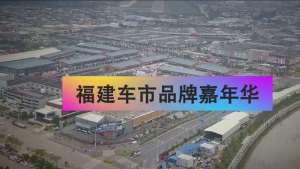 #国产SUV#福建车市品牌嘉年华购车全攻略完整