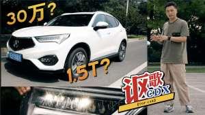 一台30万,1.5T+8速双离合的SUV,开起来怎么样?