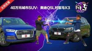 掰车丨奥迪Q5L VS 宝马X3 谁才是40万元城市SUV首选?