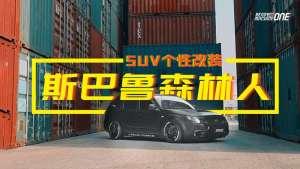 【金属计划】斯巴鲁森林人移植改装,性能SUV暴力