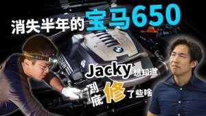 辆变|消失半年的宝马650 Jacky想知道到底修了些啥!