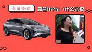 你敢体验无人驾驶技术吗?高合HiPhi 1究竟多智能?
