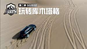 野行记 第二季02——城市SUV的新疆印象