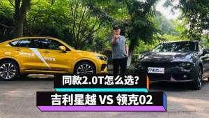 川哥寻欢:吉利星越VS领克02 同是2.0T选哪台才是最明智的?