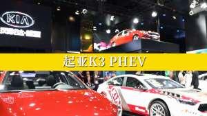 起亚K3 PHEV成都车展正式上市