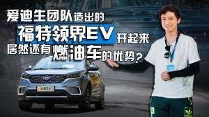 爱迪生团队造出的福特领界EV开起来居然还有燃油车的优势?