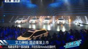 艾力绅 锐*混动重装上市,开启东风Honda全混时代!