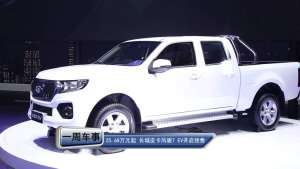 售价25.68万元起长城皮卡风骏7 EV开启预售