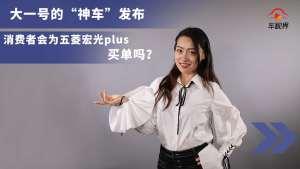 """大一号的""""神车""""发布,消费者会为五菱宏光plus买单吗?"""