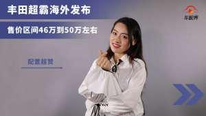 丰田超霸海外发,售价区间46万到50万左右,配置超赞
