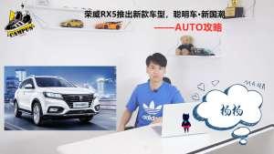 荣威RX5推出新款车型,聪明车·新国潮