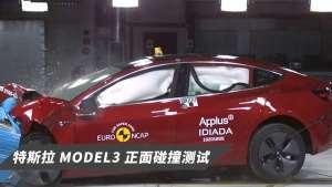 碰撞测试! 特斯拉model3安全性表现如何?