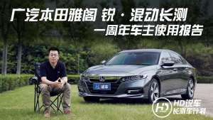 广汽本田雅阁 锐·混动长测 一周年车主使用报告