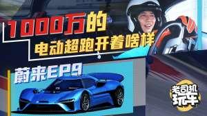 老司机玩车:1360马力 2.7秒破百 1000万的中国超跑开着什么感觉