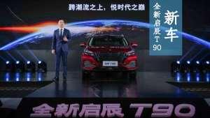 全新启辰T90再战中型SUV市场,售价11.88万元-15.48万元