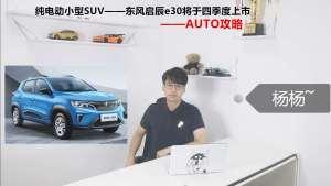 纯电动小型SUV——东风启辰e30将于四季度上市