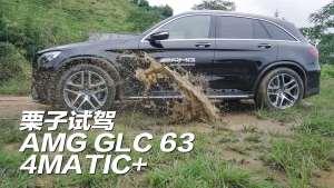 4秒破百!V8双涡轮,GLC63值得买吗?