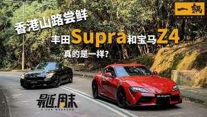最近周末|丰田Supra和宝马Z4有多像?So这次我在香港验车