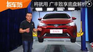 七万价位将就够用 广汽丰田致享底盘解析