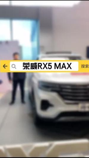 慧眼识车之荣威RX5MAX