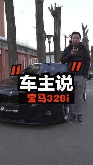 改装故事《车主说》 -  宝马三系328i