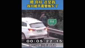 车抛锚路边打电话救援,转眼汽车就不见了