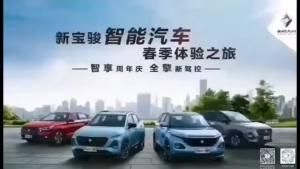 宝骏智能汽车1周年 #全擎新驾控#