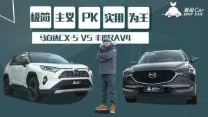 薄荷Car:极简主义PK实用为王,马自达CX-5对比荣放RAV4
