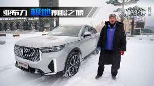 中国汽车行番外篇之亚布力极地前瞻之旅