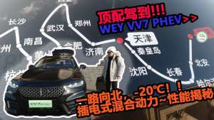 担心新能源车低温就怂?你需要这辆VV7 PHEV,超长距离超低温试驾