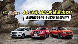 2019年SUV总销量出炉!卖得最好的十款车都是谁?