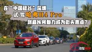 """在""""中国硅谷""""深圳试驾哈弗H4 Pro,到底以何魅力成为街头焦点?"""