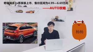 奇瑞瑞虎3x质享版上市,售价区间为4.99—6.69万元