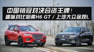 中国销冠对决合资王牌!趣味对比哈弗H6 GT/上汽大众途观L