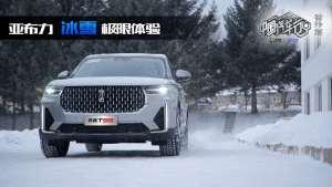 中国汽车行番外篇之亚布力冰雪极限体验