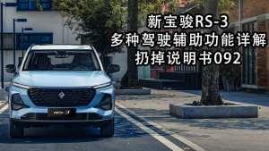 新宝骏RS-3多种驾驶辅助功能详解,扔掉说明书092