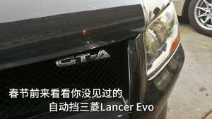 春节前来看看你没见过的 自动挡三菱Lancer Evo