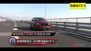 延续旧款设计 2020款马自达CX-5值得买吗?