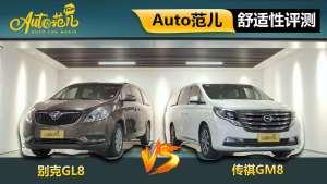 Auto范儿舒适性评测-传祺GM8对比别克GL8