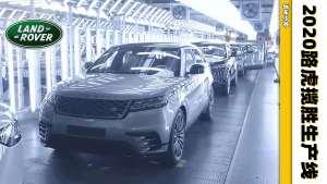 2020路虎揽胜生产线,看豪华SUV是如何生产的?