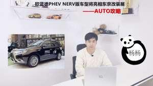 欧蓝德PHEV NERV版车型将亮相东京改装展