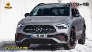 新款北京奔驰GLA申报图曝光 比老款更好看更运动