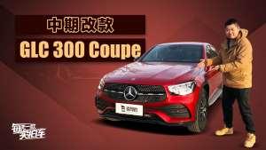 实拍车:颜值不输宝马X4 配置全面升级 新款奔驰GLC Coupe来了
