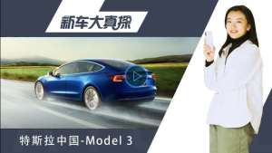 新车大真探:国产版特斯拉Model 3,最低配竟然跌破了30万?!