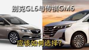 #情人节选车指南#奶爸的首选之争 别克GL6与传祺GM6 应该如何选?