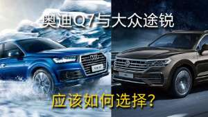 #情人节选车指南#实力派SUV大众途锐与奥迪Q7 哪款更值得购买?