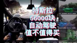 标价五万六千元,特斯拉自动驾驶值不值得买