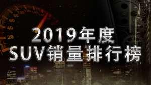 盘点2019 SUV销量排行榜,冠军又是它?