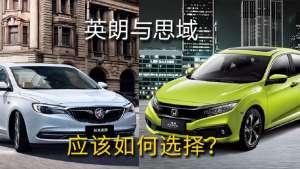 #情人节选车指南#美式韵味英朗与日系轿跑思域 哪款更值得购买?