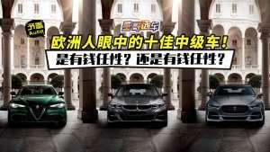 欧洲人眼中的十佳中级车!是有钱任性?还是有钱任性?
